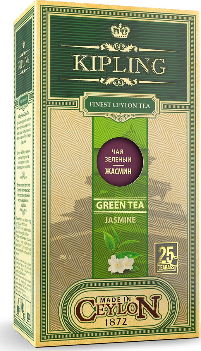 Kipling Green tea with Jasmine зеленый чай в пакетиках, 25 шт 500g jasmine pearl tea fragrance green tea free shipping