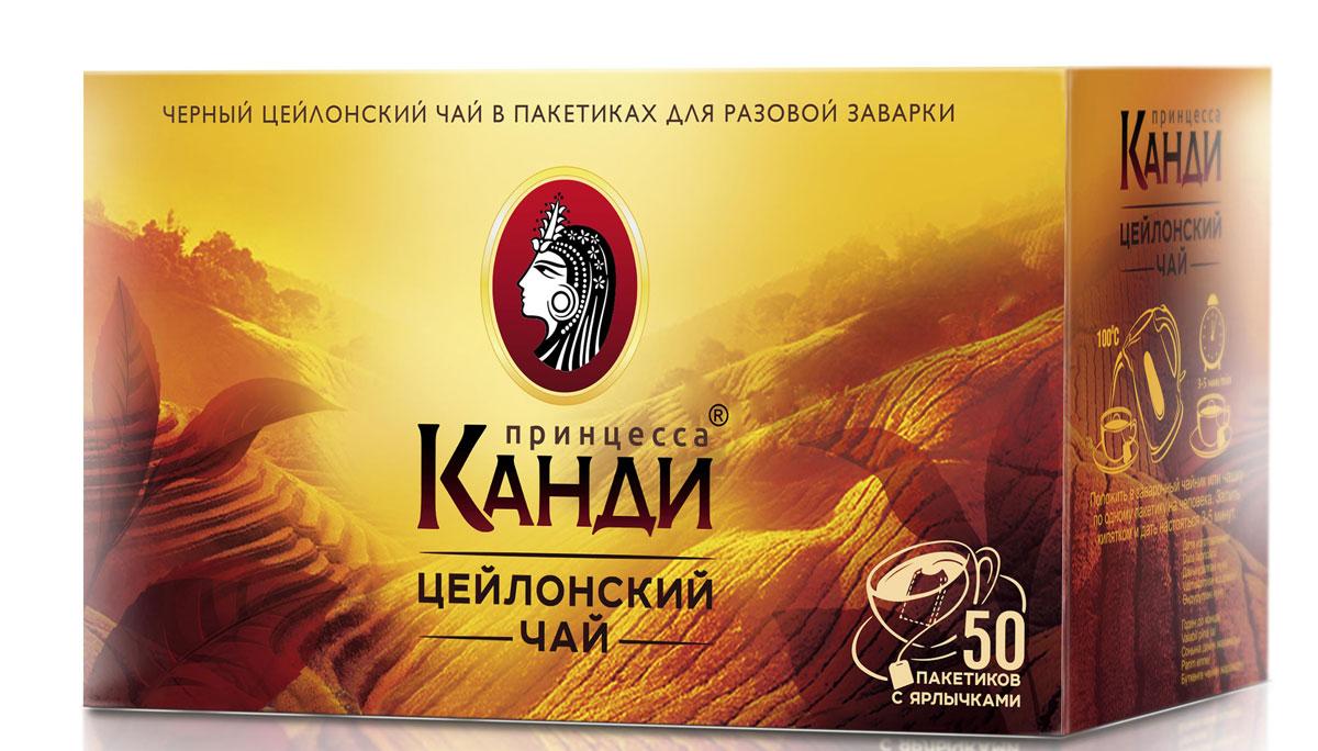 Принцесса Канди Цейлон черный чай в пакетиках, 50 шт0120710Чашка крепкого, ароматного чая Принцесса Канди Цейлон станет для вас источником энергии и хорошего настроения на весь день. Чай обладает насыщенным, терпким вкусом, ярким ароматом и насыщенным цветом настоя. Он быстро заваривается и обладает активным тонизирующим действием.Уважаемые клиенты! Обращаем ваше внимание на то, что упаковка может иметь несколько видов дизайна. Поставка осуществляется в зависимости от наличия на складе.