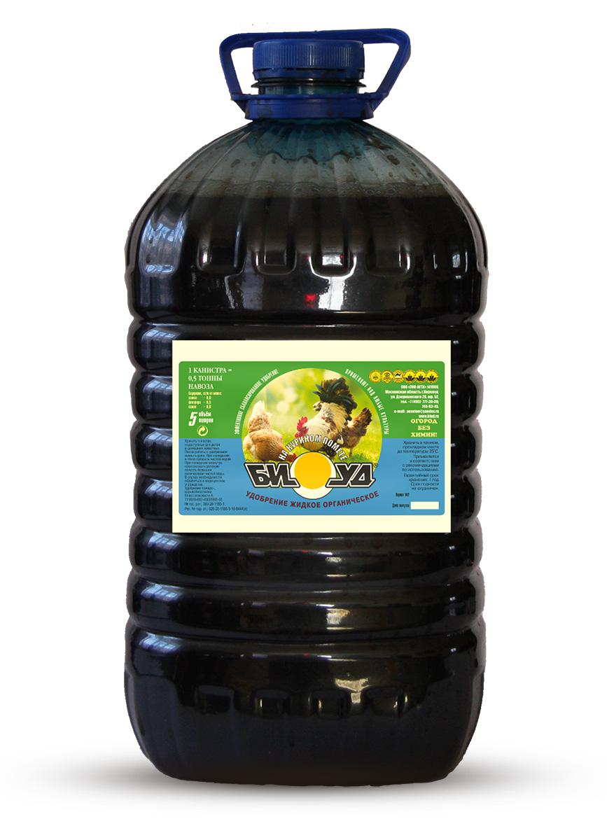 Жидкое органическое удобрение БИУД ПОМ, куриный помёт, концентрат, 5 лms001Удобрение жидкое органическое БИУД Марки ПОМ.Описание продукта. Продукт - ЖОУ БИУД марки ПОМ, универсальный, получен методом аэробной ферментации помета куриного в био-реакторах, при термофильных (температурах 43-56 град. С) условиях сбраживания органического субстрата. Обладает полноценным комплексом питательных веществ и витаминов, специфической, благоприятной микрофлорой. Используется в качестве многофункционального органического удобрения под все виды зеленых культур – плодовых, овощных, цветочных и др., увеличивает зеленую массу, корнеобразование, яркость цветения, стимулируя иммунную систему растения. Благодаря использованию ЖОУ БИУД марки ПОМ достигается высокая равномерность распределения элементов питания в почве и быстрое их усвоение растениями, что обеспечивает получение высокого урожая отличного качества.Массовая доля питательных веществ на сухое вещество – содержит, не менее %: азота – 1,5; фосфора – 2; калия – 1.5 плюс микроэлементы – медь, цинк, марганец, кобальт, железо.Реакция среды рН сол. – не менее 6,2.Класс опасности – 4, продукт безопасен для людей и животных, пожаро-взрывобезопасен, не токсичен, имеет сдержанный запах перепревших органических составляющих, не резкого аммиака. Первая помощь – при попадании в глаза промыть чистой водой. При попадании внутрь, прополоскать полость рта большим количеством воды.Условия хранения – питательную смесь хранить в местах недоступных для детей и домашних животных. Избегать прямого попадания солнечных лучей на полиэтиленовую тару. Особенности и рекомендация по применению препарата. Продукт ЖОУ БИУД марки ПОМ в емкости 5 л перед применением требует активного взбалтывания, разбавления в соотношении 1/15 - 1/20 литров теплой водой. Использование не имеет ограничений по всем видам зеленых культур. Полученный рабочий раствор применяют для подкормки растений 3 - 4 раза за вегетационный период. Картофель – 8 - 10 л./м.кв. 3 раза, при появлен