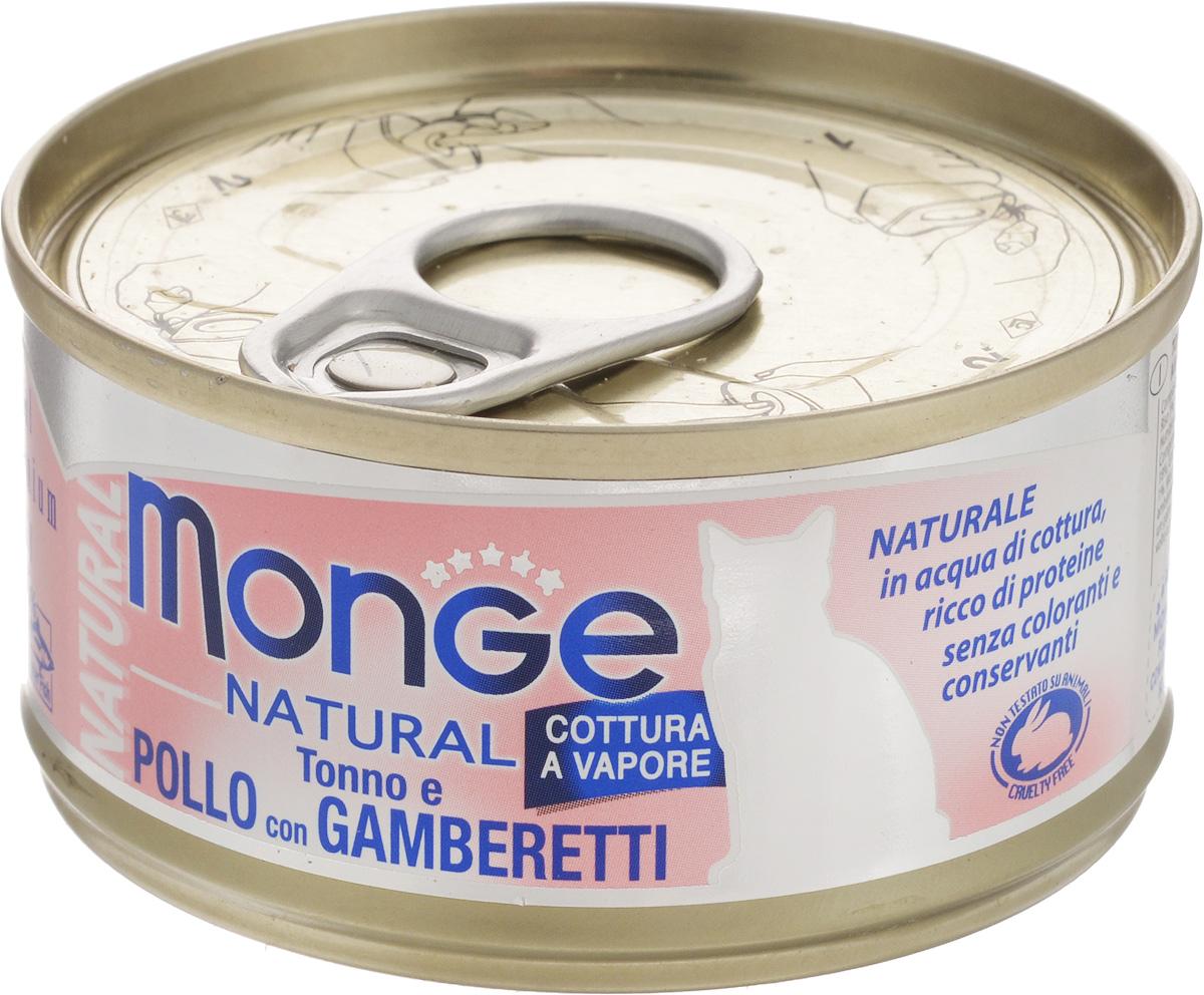 Консервы Monge Cat Natural, для кошек, с тунцом, курицей и креветками, 80 г0120710Консервы Monge Cat Natural - это дополнительное питание для взрослых кошек. Настоящий деликатес для четвероногих гурманов приготовлен на основе тунца, являющегося источником белка высокой пищевой ценности. В состав консервов входит исключительно филейная вырезка и рис. Продукт обогащен витамином Е и ФОС и не содержит искусственные добавки, красители, консерванты, глютен и субпродукты. Товар сертифицирован.