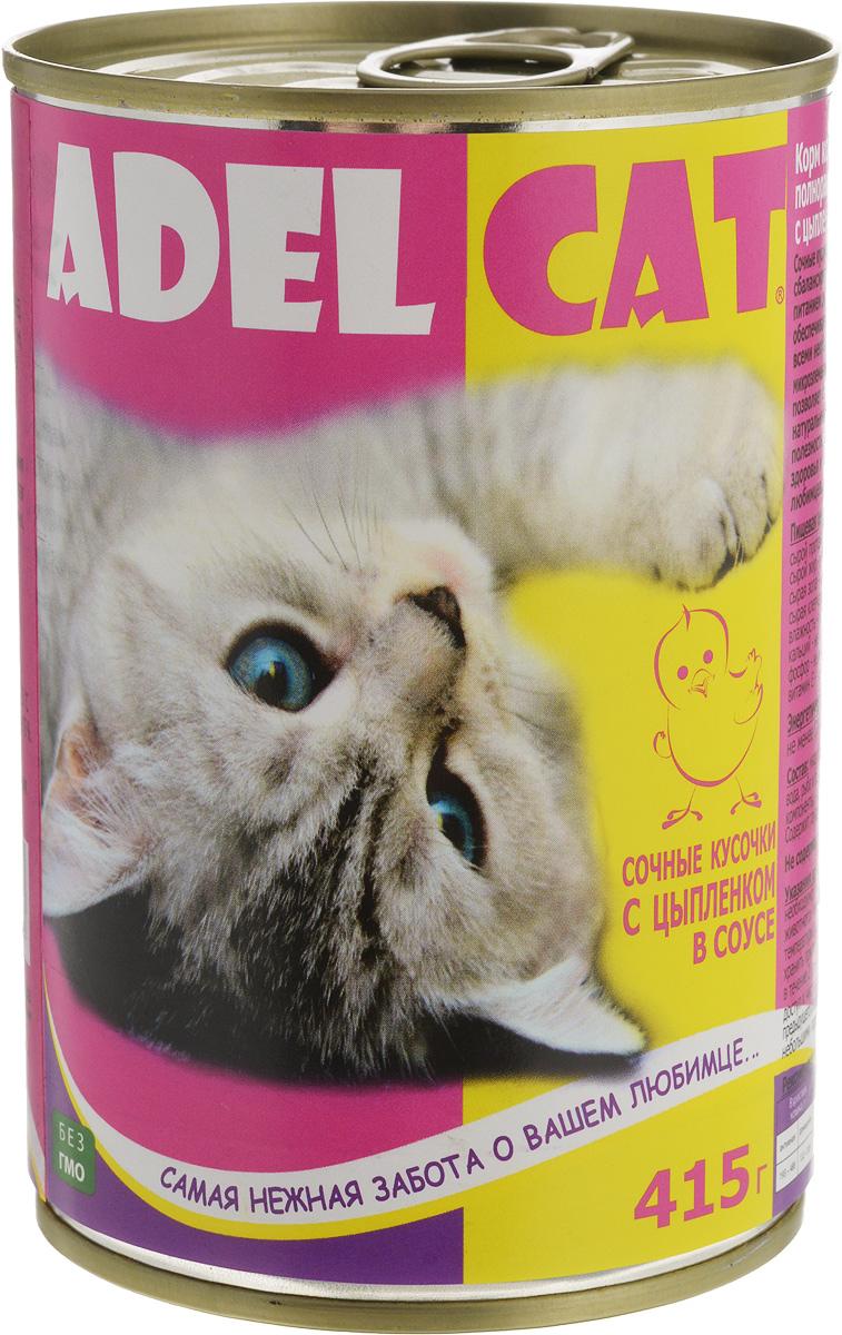 Консервы Adel-Cat, для кошек, с цыпленком в соусе, 415 г0120710Корм консервированный Adel-Cat является сбалансированным и полнорационным питанием для кошек. Корм Adel-Cat обеспечит организм ваших питомцев всеми необходимыми витаминами и микроэлементами. Технология изготовления позволяет сохранить все свойства натуральных продуктов, их качество и полезность, гарантирует поддержание здоровья и жизненных сил ваших любимцев.Товар сертифицирован.