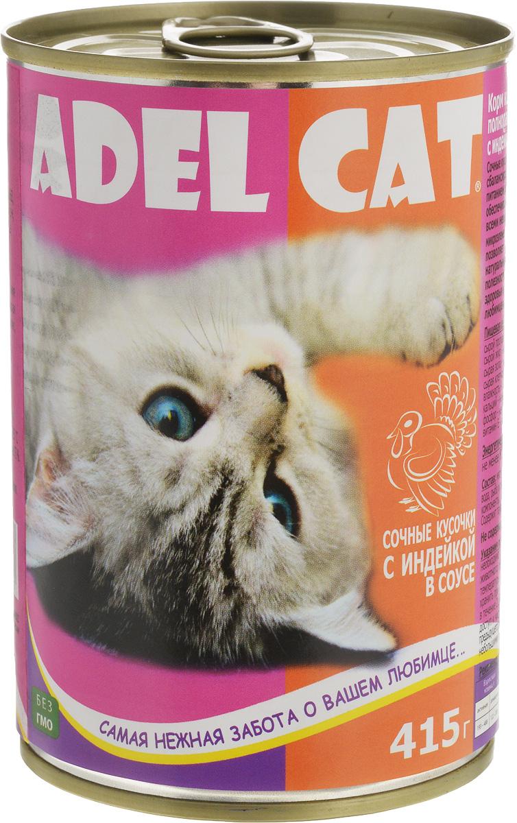 Консервы Adel-Cat, для кошек, с индейкой в соусе, 415 г990250Корм консервированный Adel-Cat является сбалансированным и полнорационным питанием для кошек. Корм Adel-Cat обеспечит организм ваших питомцев всеми необходимыми витаминами и микроэлементами. Технология изготовления позволяет сохранить все свойства натуральных продуктов, их качество и полезность, гарантирует поддержание здоровья и жизненных сил ваших любимцев.Товар сертифицирован.