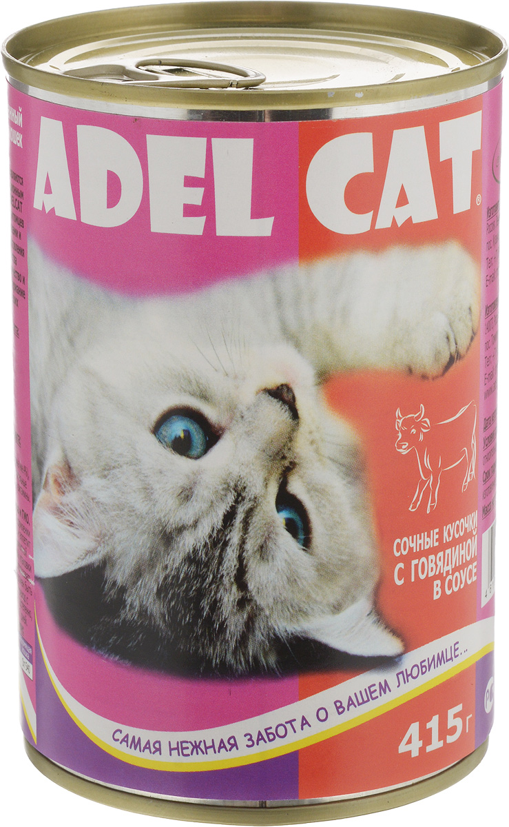 Консервы Adel-Cat, для кошек, с говядиной в соусе, 415 г990274Корм консервированный Adel-Cat является сбалансированным и полнорационным питанием для кошек. Корм Adel-Cat обеспечит организм ваших питомцев всеми необходимыми витаминами и микроэлементами. Технология изготовления позволяет сохранить все свойства натуральных продуктов, их качество и полезность, гарантирует поддержание здоровья и жизненных сил ваших любимцев.Товар сертифицирован.