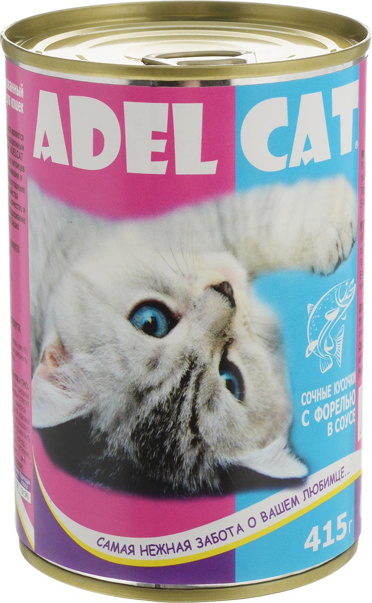 Консервы Adel-Cat, для кошек, с форелью в соусе, 415 г0120710Корм консервированный Adel-Cat является сбалансированным и полнорационным питанием для кошек. Корм Adel-Cat обеспечит организм ваших питомцев всеми необходимыми витаминами и микроэлементами. Технология изготовления позволяет сохранить все свойства натуральных продуктов, их качество и полезность, гарантирует поддержание здоровья и жизненных сил ваших любимцев.Товар сертифицирован.