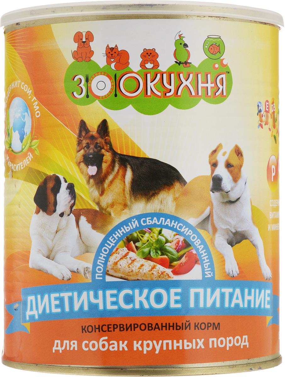 Консервы диетические ЗооКухня, для взрослых собак крупных пород, 850 г