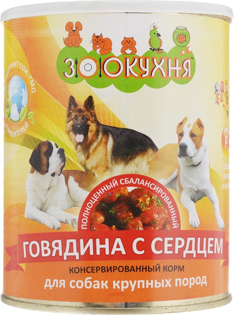Консервы ЗооКухня, для взрослых собак крупных пород, говядина с сердцем, 850 г0120710Натуральный корм ЗооКухня предназначен специально для взрослых собак. Сбалансированный полнорационный корм с натуральными мясными ингредиентами, обогащенный витаминами, гарантирует вашей собаке здоровье и хорошее настроение каждый день.Товар сертифицирован.