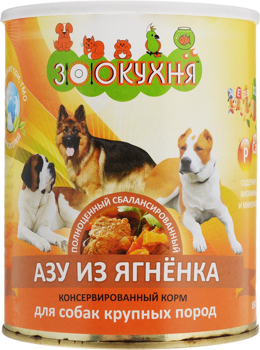 Консервы ЗооКухня, для взрослых собак крупных пород, азу из ягненка, 850 г70011693Натуральный корм ЗооКухня предназначен специально для взрослых собак. Сбалансированный полнорационный корм с натуральными мясными ингредиентами, обогащенный витаминами, гарантирует вашей собаке здоровье и хорошее настроение каждый день.Товар сертифицирован.