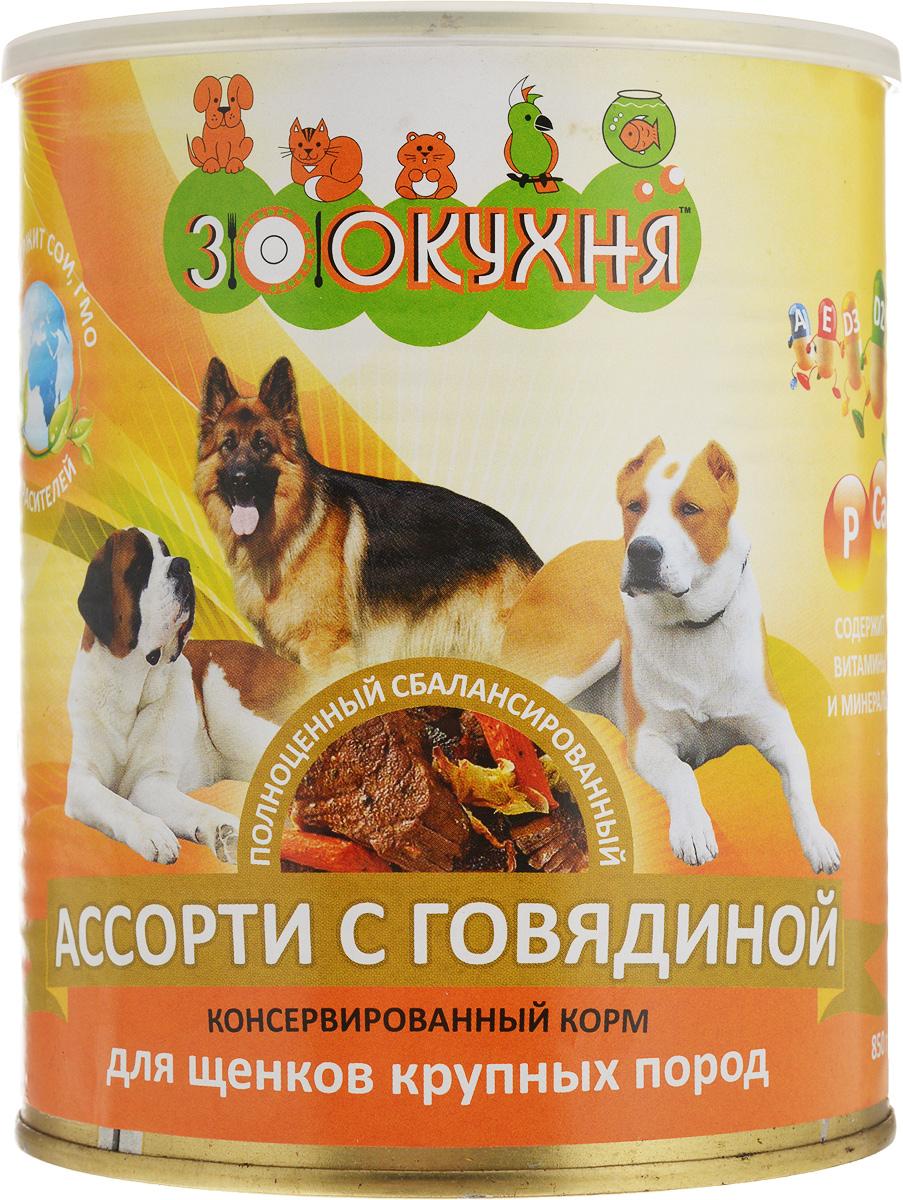 Консервы ЗооКухня, для щенков крупных пород, ассорти с говядиной, 850 г0120710Натуральный корм ЗооКухня предназначен специально для щенков крупных пород. Сбалансированный полнорационный корм с натуральными мясными ингредиентами, обогащенный витаминами, гарантирует вашей собаке здоровье и хорошее настроение каждый день.Товар сертифицирован.