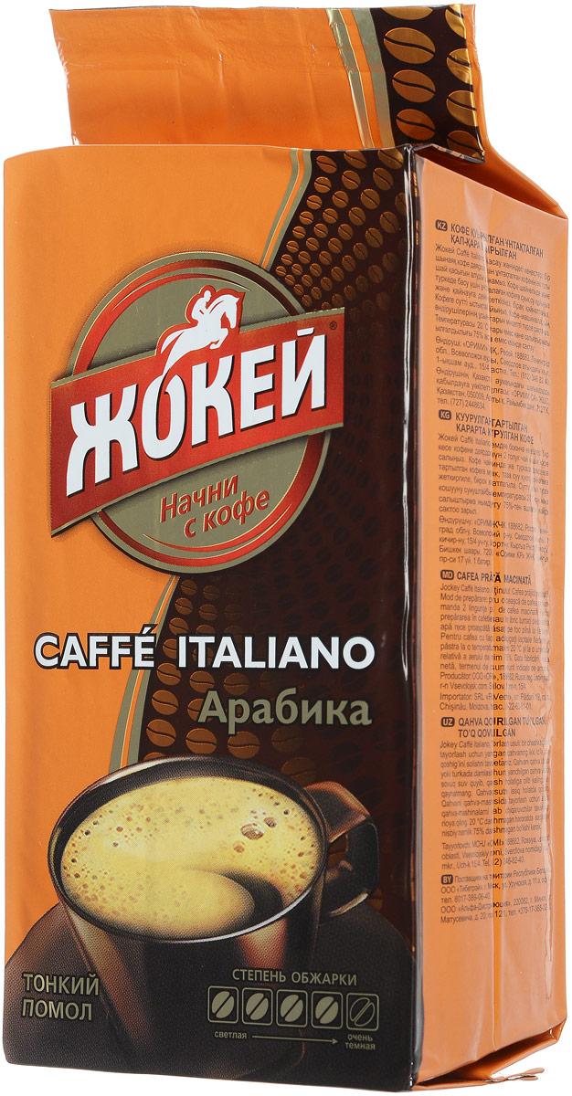 Жокей Caffe Italiano кофе молотый, 250 г0120710Молотый кофе Жокей Caffe Italiano - это особый вкус итальянской традиции. Кофе представляет собой особо сочетание сортов Центрально-американского кофе темной обжарки, придающего терпкость, и эфиопского кофе, привносящий сладость.Уважаемые клиенты! Обращаем ваше внимание на то, что упаковка может иметь несколько видов дизайна. Поставка осуществляется в зависимости от наличия на складе.