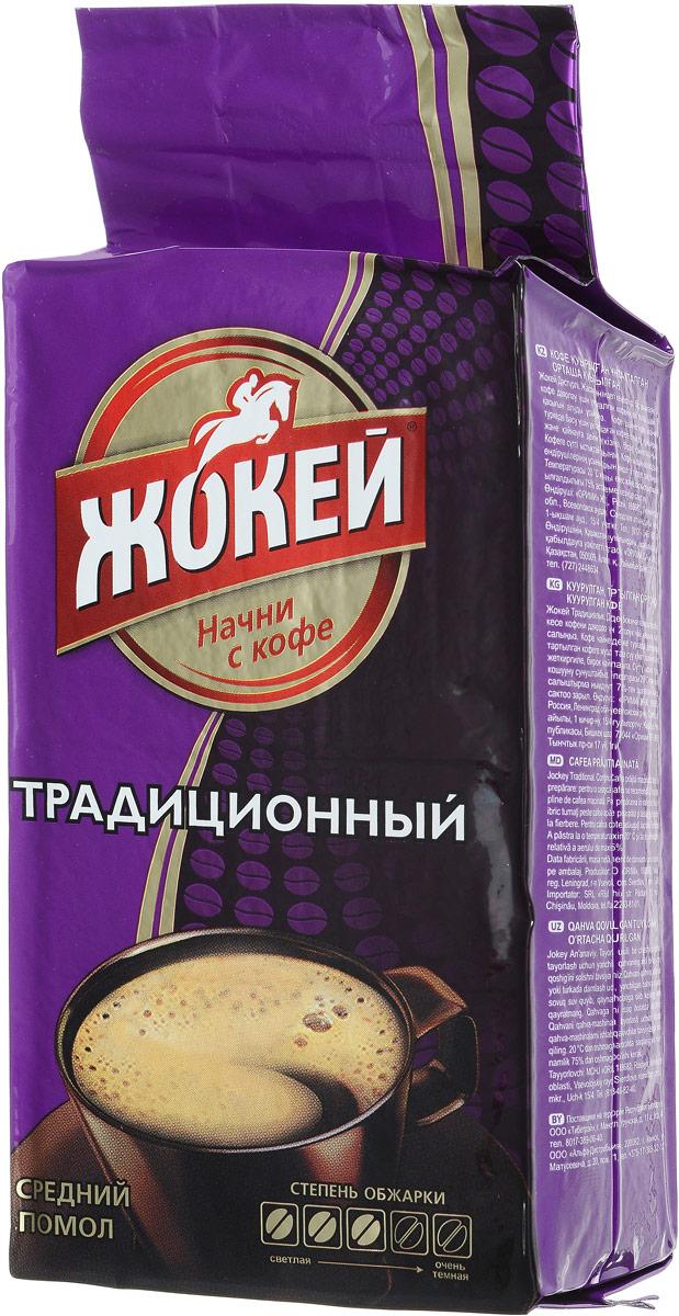 Жокей Традиционный кофе молотый, 250 г0120710Молотый кофе Жокей Традиционный - густой и насыщенный кофе, с приятной горчинкой и легким сладковатым оттенком. Смесь зерен позволяет создать композицию, адресованную любителям настоящего крепкого кофе.Уважаемые клиенты! Обращаем ваше внимание на то, что упаковка может иметь несколько видов дизайна. Поставка осуществляется в зависимости от наличия на складе.