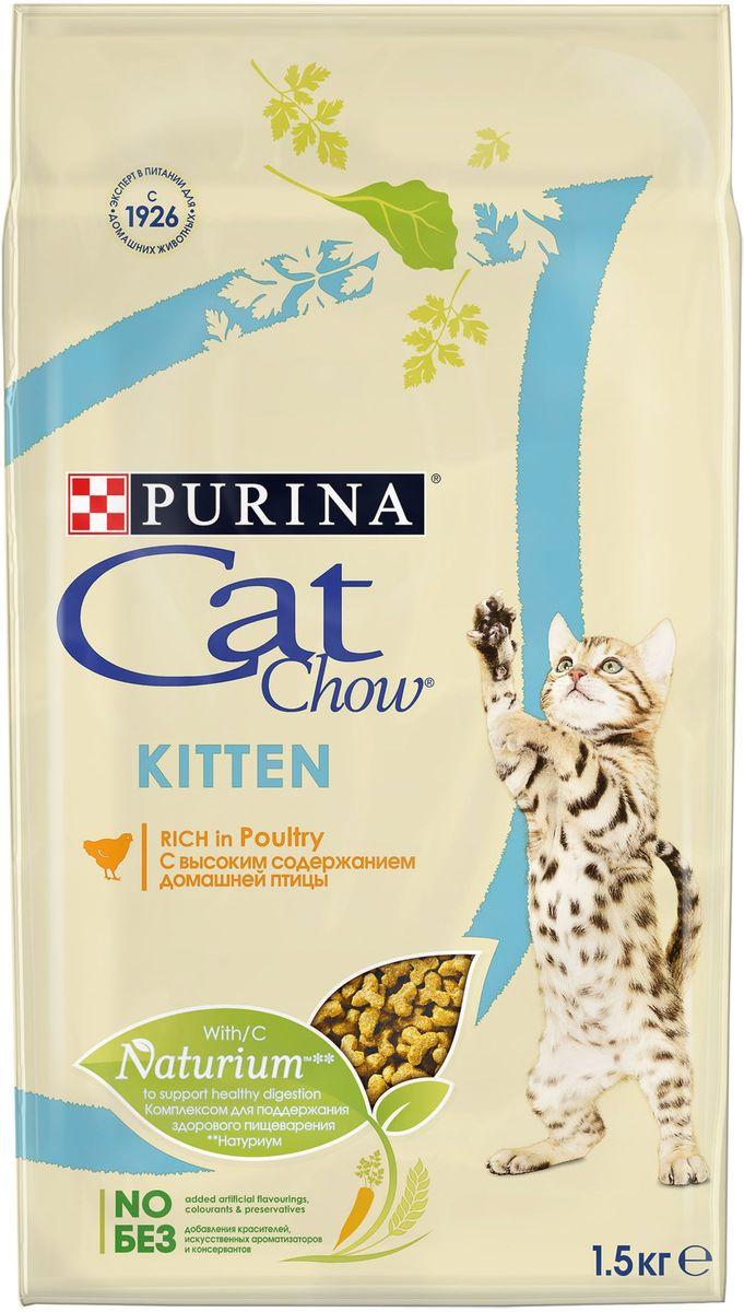 Корм сухой Cat Chow для котят, с домашней птицей, 1,5 кг0120710Ваша кошка — уникальное создание.Чтобы она продолжала радовать вас, Purina создала корм Cat Chow® - корм с качественным белком и натуральными ингредиентами (петрушка, шпинат, морковь, цельные зерна злаков, цикорий и дрожжи).Он отличается высоким содержанием домашней птицы и включает Naturium® -особое сочетание волокон из натуральных источников, а также источник натурального пребиотика, который поддерживает здоровое пищеварение кошки. Это позволяет ей питаться с большей пользой.Основываясь на нашей экспертизе с 1926 года, мы разработали полнорационный, сбалансированный корм Purina® Cat Chow®, в котором есть все необходимое, чтобы жизнь вашей кошки была здоровой и естественно прекрасной.