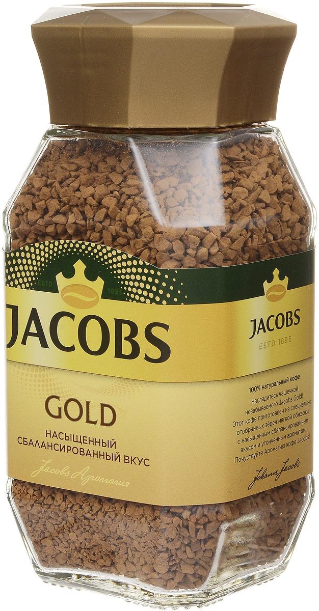 Jacobs Gold кофе растворимый, 95 г4252293Jacobs Gold - 100% натуральный кофе. Насладитесь чашечкой незабываемого Jacobs Gold! Этот кофе приготовлен из специально отобранных зерен мягкой обжарки с насыщенным сбалансированным вкусом и утонченным ароматом. Почувствуйте аромагию кофе Jacobs!