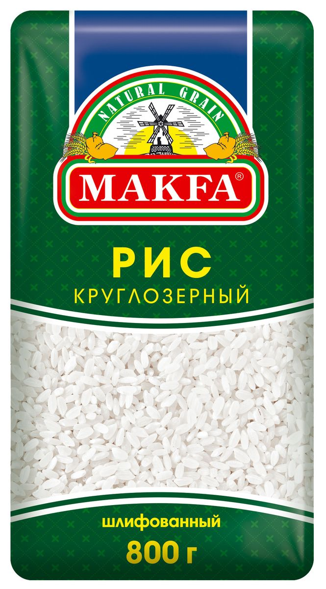 Makfa рис круглозерный шлифованный, 800 г0120710Круглозерный рис прекрасно подходит для различных каш, запеканок и пудингов. Не зря этот рис называют молочным, потому что в сочетании с молоком он дает замечательную кремообразную структуру в готовом блюде. Этот рис можно использовать в блюдах восточной кухни, для приготовления суши или ризотто.