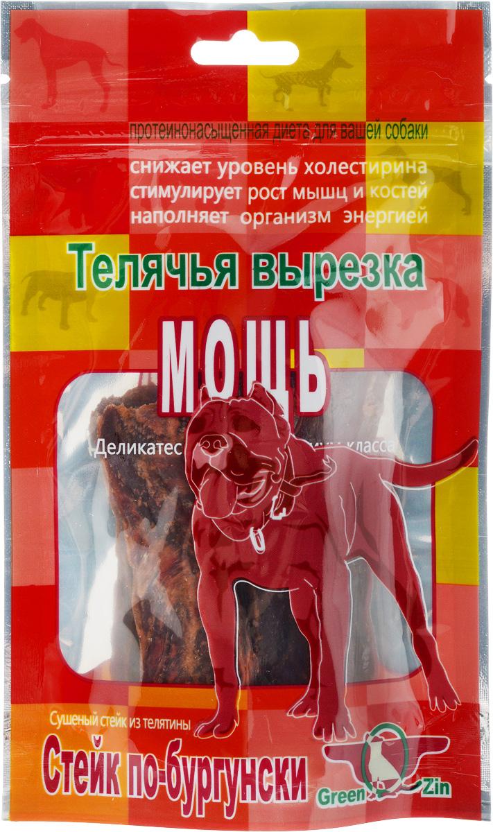 Лакомство для собак GreenQZin Мощь, сушеный стейк из телятины, 50 г0120710Лакомство GreenQZin Мощь, изготовленное из нежного мяса молодых телят, не содержит консервантов, красителей, гормонов, ГМО и антибиотиков. Не вызывает аллергий. Лакомство GreenQZin Мощь развивает костный скелет и мышечный корсет вашего питомца, поддерживает оптимальный жировой обмен и баланс питательных веществ, стимулирует работу желез внутренней секреции и благотворно влияет на работу всей эндокринной системы собаки.Товар сертифицирован.