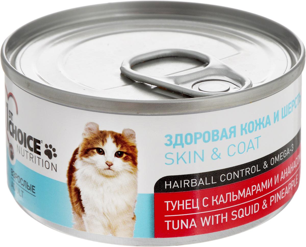 Консервы 1st Choice, для взрослых кошек, тунец с кальмаром и ананасом, 85 г0120710Консервы 1st Choice - это уникальное, натуральное, здоровое и функциональное дополнительное питанием для взрослых кошек. Консервы 1st Choice изготовлены из высококачественного мясного сырья. Они обеспечивают здоровую и красивую шерсть, благодаря высокому содержанию Омега-3 и эффективную систему вывода шерсти и контроля образования волосяных комочков. Товар сертифицирован.