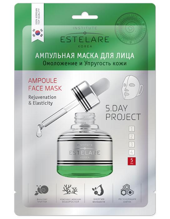 Institute Estelare Korea Ампульная маска для лица Омоложение и Упругость кожи 5 day143277Ампульная маска, пропитанная концентрированной эссенцией фильтрата секреции улитки, гиалуроновой кислотой и экстрактами морских водорослей, приостанавливает процесс накопления возрастных изменений в коже на молекулярном уровне. Способствует регенерации клеток, укреплению соединительной ткани, поддерживает упругость и эластичность кожи, повышает ее иммунитет и защитные функции. Фильтрат улитки великолепно увлажняет и питает кожу, выравнивает цвет и структуру кожи, оказывает омолаживающее воздействие. Экстракты морских водорослей обладают уникальным комплексом биологически активных веществ, усиливающих клеточный метаболизм и замедляющих процесс старения. Результат - подтянутая, нежная и сияющая кожа!