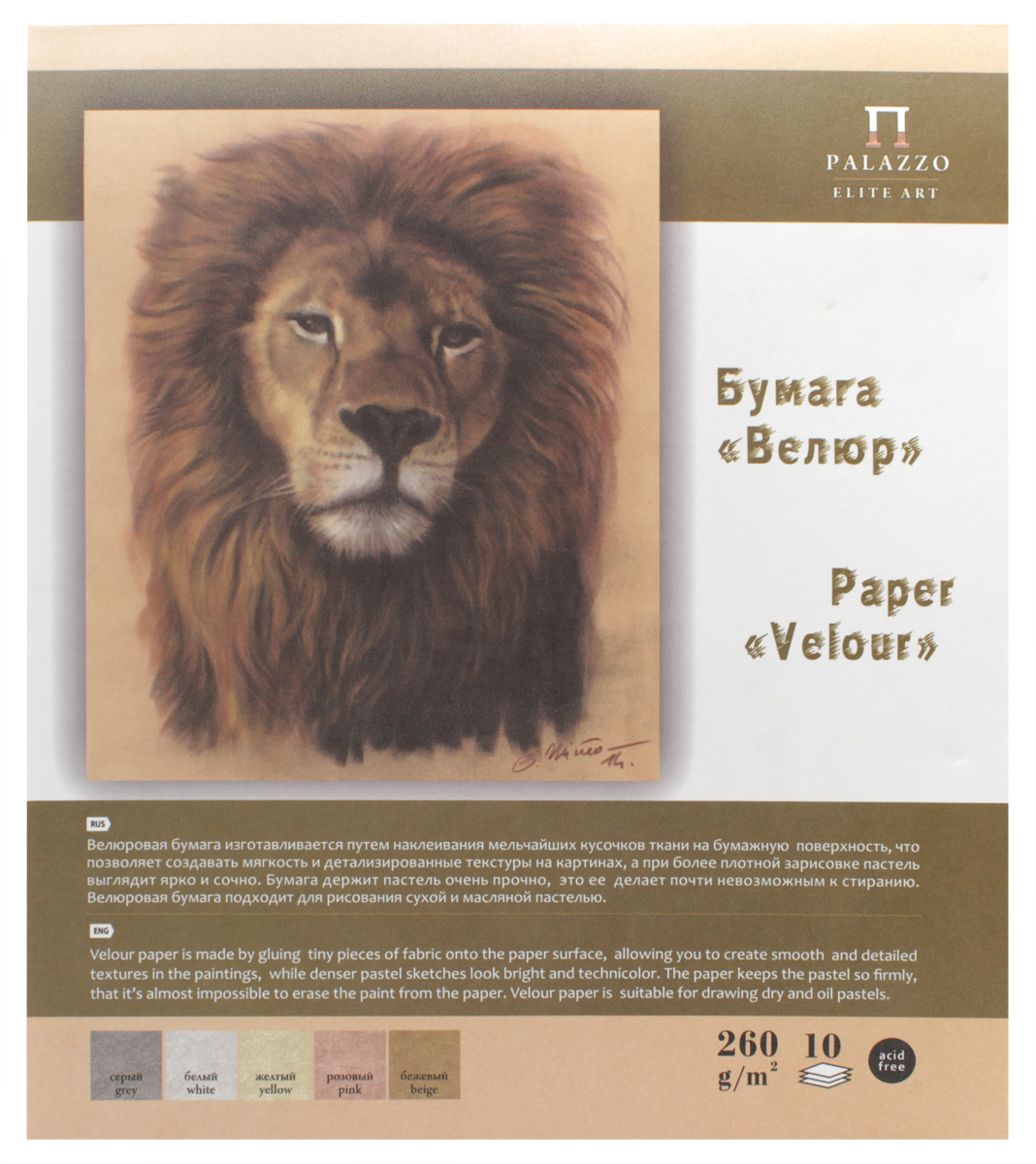 Palazzo Планшет с цветной бумагой Velour 5 цветов 34,5 х 34,5 см 10 листовС2801-04Планшет Palazzo для пастели Velour с велюровой бумагой 260 г/м2.Велюровая бумагаизготавливается путем наклеивания мельчайших кусочков ткани на бумажную поверхность.Фактура позволяет создавать мягкость и детализированные текстуры на картинах, а при болееплотной зарисовке пастель выглядит ярко и сочно. Бумага очень прочно держит пастель, этоделает ее устойчивой к стиранию. Велюровая бумага подходит для рисования сухой и маслянойпастелью.В наборе 10 листов бумаги 5 оттенков (серого, белого, желтого, розового и бежевого).
