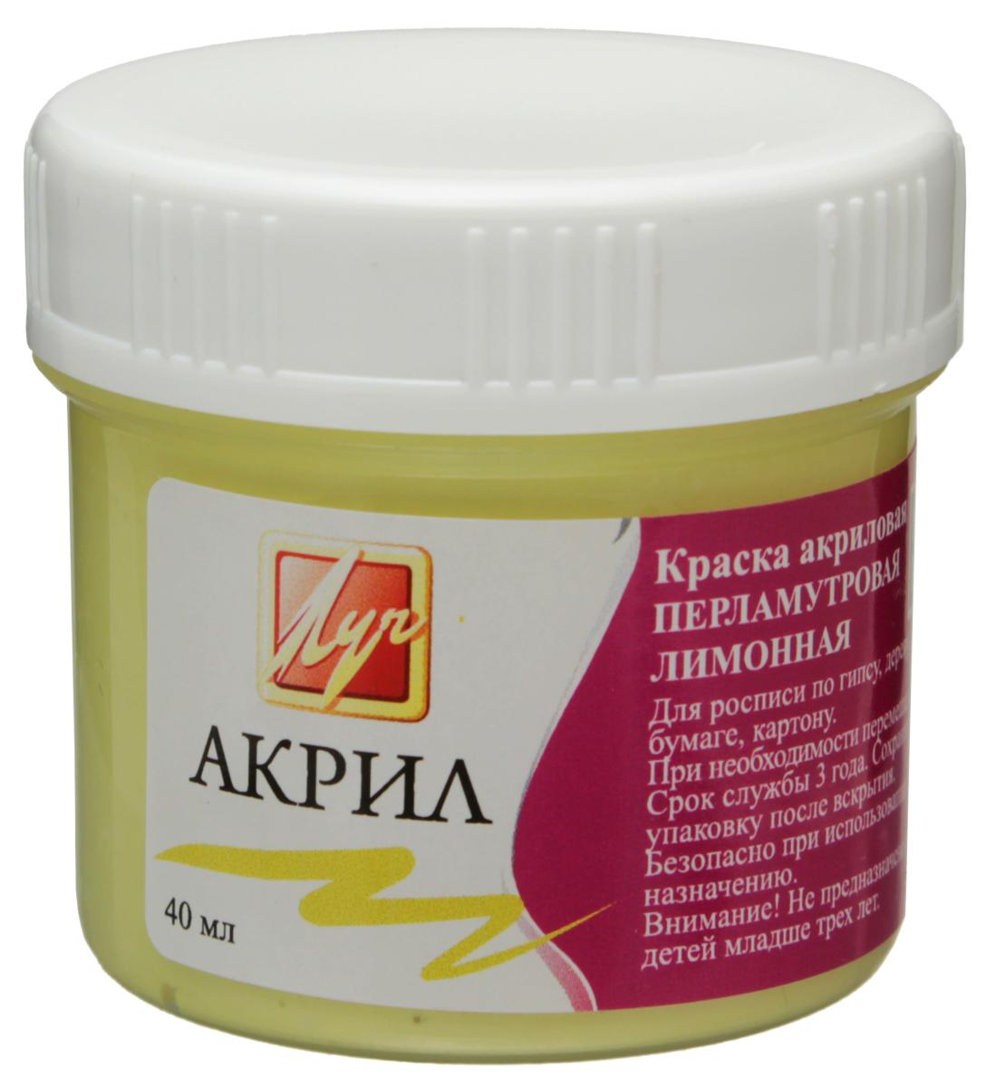 Луч Краска акриловая перламутровая цвет лимонный 40 мл25С 1561-08Акриловые краски Луч — универсальный материал для творчества. Акриловые краски, как и акварельные, легко разбавляются водой, но после высыхания их уже нельзя размочить, и в этом акрилы сходны с темперой. Акриловые краски обладают следующими свойствами:1. быстросохнущие2. обладают отличной адгезией (сцепляемость с поверхностью)3. превосходная кроющая способность4. равномерно наносятся5. хорошая светостойкость6. прекрасно смешиваются между собой7. после высыхания образуют несмываемую плёнку8. красочный слой эластичен, прочен и долговечен.Акриловые краски Луч применяются в дизайн-графике, рекламе, оформительском искусстве.