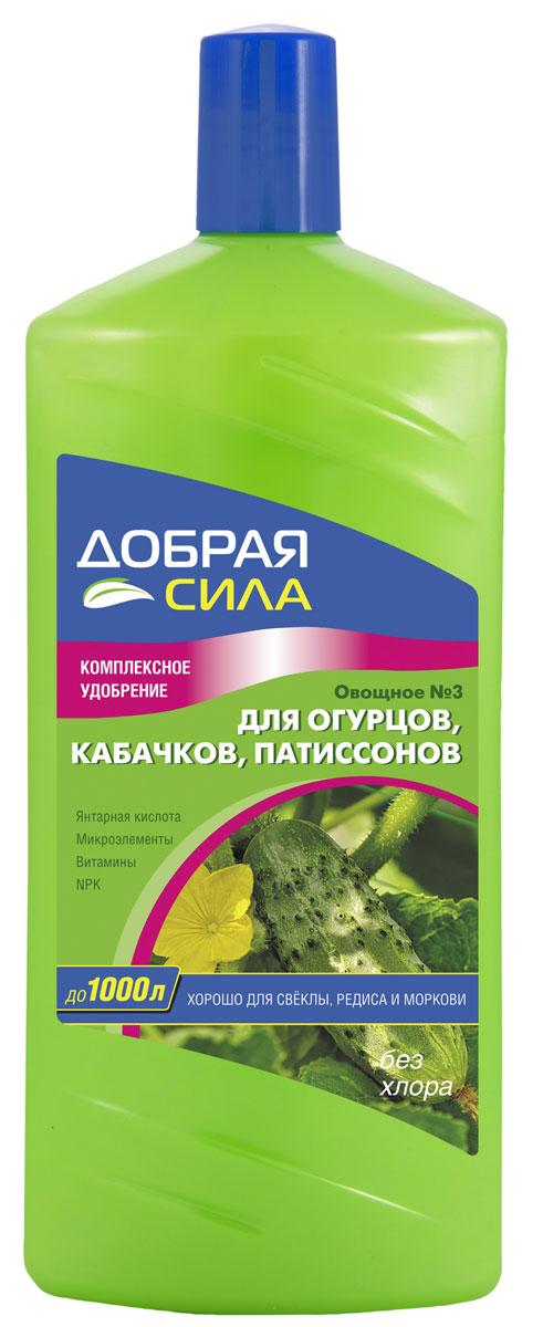 Удобрение комплексное Добрая сила, для огурцов, кабачков, патиссонов, 1 лRSP-202SКомплексное удобрение Добрая сила предназначено для огурцов, кабачков, патиссонов. Удобрение обеспечивает сбалансированное питание, стимулирует обильное цветение и образование завязей, увеличивает урожай, оздоравливает корневую систему растений. Не содержит хлора.Экономичный расход: до 1000 литров или 100 ведер раствора.Состав: азот - 3%, фосфор - 2%, калий - 4%, гуматы - 0,3%, железо - 0,02%, марганец - 0,01%, медь - 0,002%, цинк - 0,005%, молибден - 0,001%, бор - 0,005%, кобальт - 0,0005%.Комплекс витаминов: B1, PP.Стимулятор роста: янтарная кислота.Товар сертифицирован.Уважаемые клиенты!Обращаем ваше внимание на возможные изменения в дизайне упаковки. Качественные характеристики товара остаются неизменными. Поставка осуществляется в зависимости от наличия на складе.
