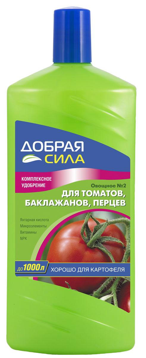 Удобрение комплексное Добрая Сила, для томатов, баклажанов, перцев, 1 л01002004-20Комплексное удобрение Добрая сила предназначено для томатов, баклажанов, перцев. Удобрение обеспечивает сбалансированное питание, стимулирует обильное цветение и образование завязей, увеличивает урожай, оздоравливает корневую систему растений. Экономичный расход: до 1000 литров или 100 ведер раствора.Состав: азот - 3,0%, фосфор - 2,5%, калий - 6,0%, гуматы - 0,3%, железо - 0,02%, марганец - 0,01%, медь - 0,002%, цинк - 0,005%, молибден - 0,001%, бор - 0,005%, кобальт - 0,0005%.Комплекс витаминов: B1, PP.Стимулятор роста: янтарная кислота.Товар сертифицирован.Уважаемые клиенты!Обращаем ваше внимание на возможные изменения в дизайне упаковки. Качественные характеристики товара остаются неизменными. Поставка осуществляется в зависимости от наличия на складе.