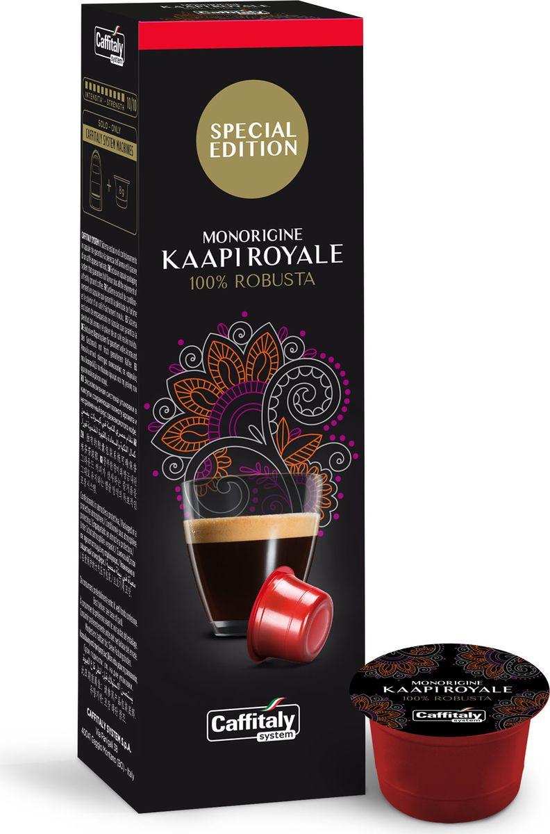 Caffitaly system India Kaapi Royale кофе в капсулах, 10 шт0120710Caffitaly капсулы India Kaapi Royale для приготовления эспрессо из 100 % Робусты с плоскогорья индийского штата Карнатака. Кофе отличается интенсивным ароматом и терпким вкусом с нотками шоколада и специй.Состав: 100% Робуста Интенсивность: 10/10 Количество: 10 капсул по 8 г.Регион: Индия Стандарт капсул: Caffitaly System / Paulig Cupsolo / Tchibo Cafissimo