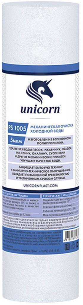 Картридж для механической очистки воды Unicorn PS-1005 S UN, 10, 5 мкмИС.230046Картриджи данного типа изготовлены из полипропиленового волокна, которое не вступает в реакцию с химикатами и не разрушается под воздействием бактерий. Задерживают всякого рода механические загрязнения, такие как песок, ржавчина, ил.Благодаря тому, что волокно имеет консистенцию пены, содержащей микропузырьки, его эффективная поверхность увеличивается до размеров футбольного поля - для обычных 10 картриджей.