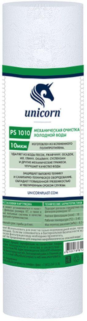 Картридж для механической очистки воды Unicorn PS-1010 S UN, 10, 10 мкм3479Картриджи данного типа изготовлены из полипропиленового волокна, которое не вступает в реакцию с химикатами и не разрушается под воздействием бактерий. Задерживают всякого рода механические загрязнения, такие как песок, ржавчина, ил.Блгодаря тому, что волокно имеет консистенцию пены, содержащей микропузырьки, его эффективная поверхность увеличивается до размеров футбольного поля - для обычных 10 картриджей.