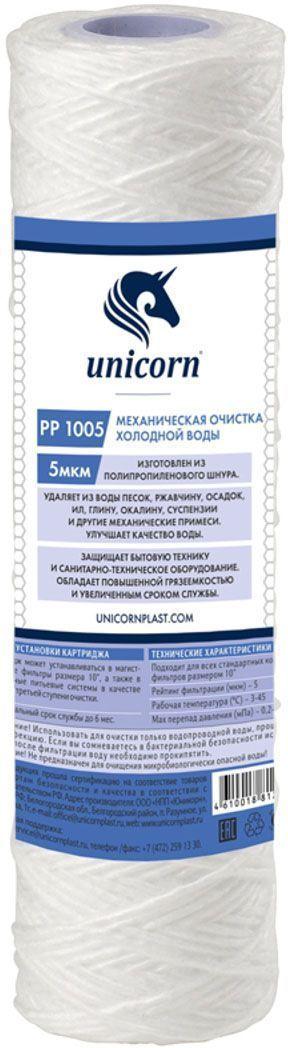 Картридж для механической очистки воды Unicorn PP 1005, 10, 5 мкм картридж unicorn pp 10 05 для механической очистки воды 10 5мкм