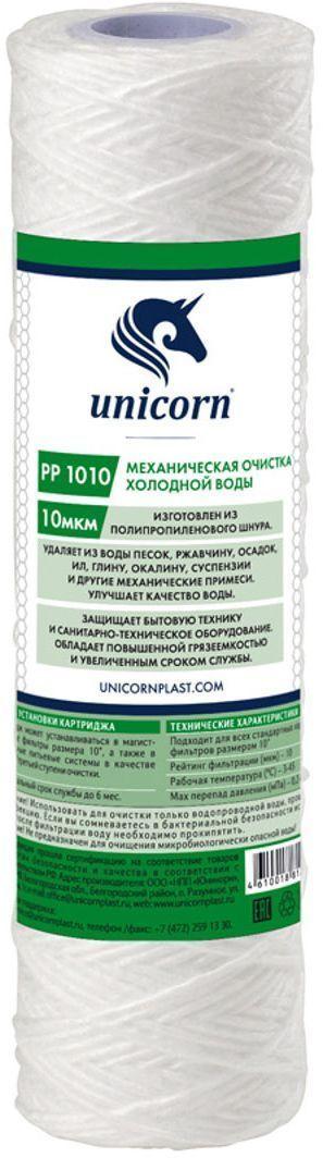 Картридж для механической очистки воды Unicorn PP 1010, 10, 10 мкм картридж unicorn pp 10 05 для механической очистки воды 10 5мкм