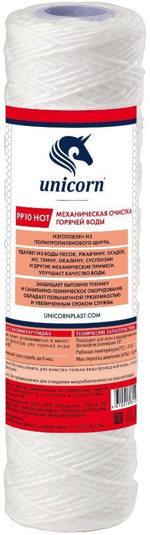 Картридж для механической очистки горячей воды Unicorn PP10 HOT, 10 картридж unicorn pp 10 05 для механической очистки воды 10 5мкм