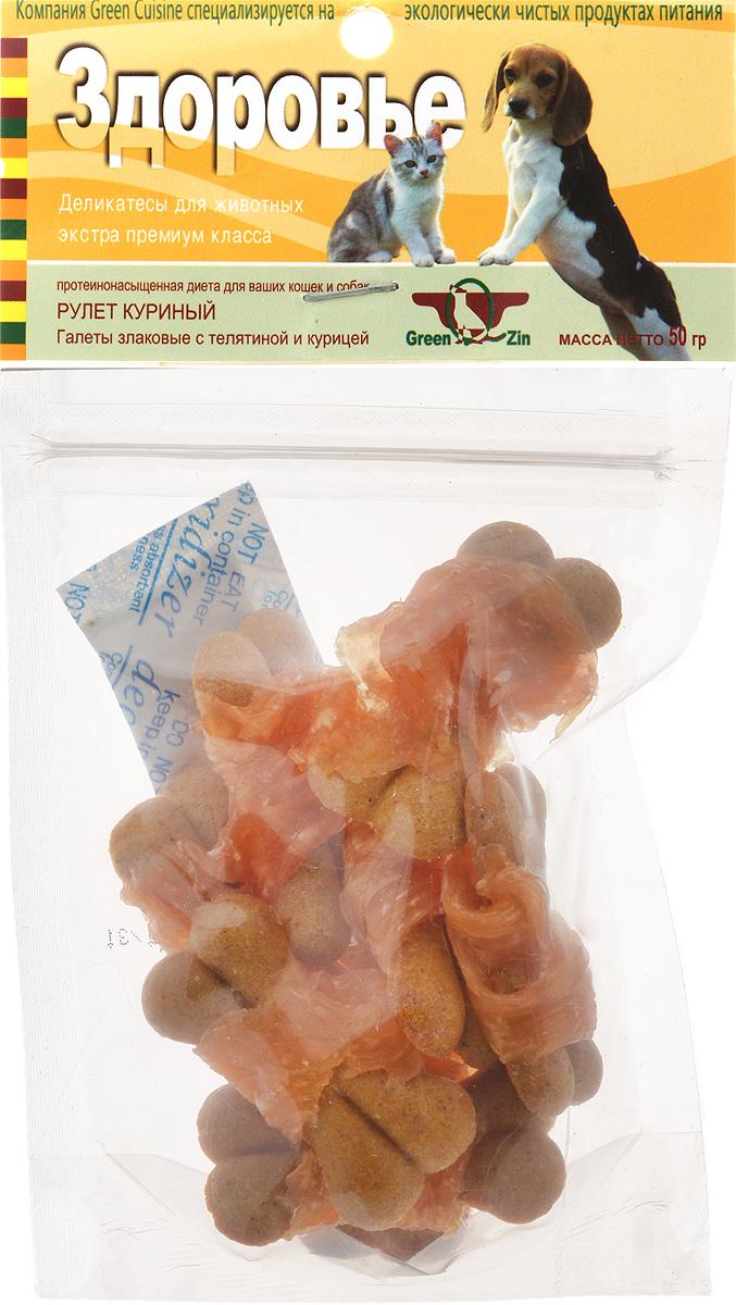 Лакомство для кошек и собак GreenQZin Здоровье, галеты с телятиной и курицей, 50 гChBs50pЛакомство для кошек и собак GreenQZin Здоровье - это галеты, произведенные на основе муки из нешлифованных зерен овса, риса, кукурузы и перетертой сушеной телячьей вырезки. В овсе содержатся витамины (А, В1, В2, Е), жиры, аминокислоты и минеральные вещества, которые повышают защитную функцию организма питомца. Рис - это источник быстрых углеводов для поддержания высокого уровня двигательной активности питомца. Рисовая кожура также имеет большое количество витамина РР, помогающего в деятельности ЦНС. В кукурузе есть витамины (В1, В2, В3, В6), качественный белок и ненасыщенные жирные кислоты для нормальной работы сердечно-сосудистой системы. Добавление тертой телятины в состав муки, а также курицы сверху для обмотки деликатеса в виде ролла позволяет повысить содержание протеина в лакомстве. Регулярное употребление галет повышает защитную функцию организма вашего питомца, повышает сопротивляемость воздействию негативных факторов и вирусных болезней. Лакомство не содержит консервантов, красителей, гормонов, антибиотиков, ГМО. Не вызывает аллергий. Товар сертифицирован.