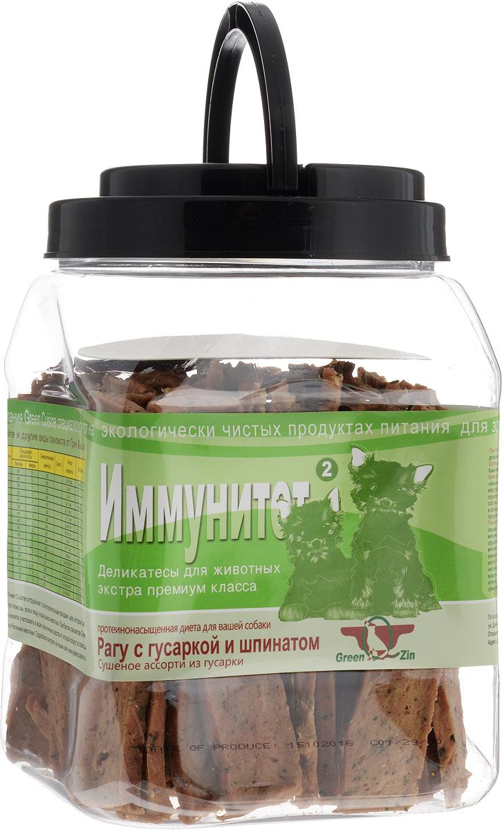 Лакомство для собак GreenQZin Иммунитет, сушеное мясо гусарки со шпинатом, 750 г0120710Лакомство для собак GreenQZin Иммунитет - это полезное и вкусное лакомство, которое изготовлено из листьев шпината и диетического мяса гусарки. Важные для организма витамины А и С сохраняются в шпинате даже при длительной тепловой обработке. В состав шпината также входят витамины Е, Н, К, РР, витамины группы В. Также в нем содержится кальций, калий, натрий, магний, фосфор, железо. Шпинат не только наполняет организм полезными веществами, но и способствует выведению шлаков и токсинов, улучшает обмен веществ и повышает общий тонус организма собаки. Наличие в составе почти всех необходимых для здоровья собаки питательных веществ делает шпинат просто незаменимым в питании самок в период вынашивания и лактации, а также для маленьких щенков. При этом шпинат, в отличие от многих других овощей, имеющих зеленую окраску, прекрасно усваивается организмом собаки, не вызывая раздражения слизистой оболочки. Введение лакомства Иммунитет в дневной рацион позволит собаке поддерживать остроту ума, легче и эффективнее проходить процесс дрессировки, снизит утомляемость к восприятию свежей информации. Количество повторов для освоения новых команд снизится в разы. Лакомство не содержит консервантов, красителей, гормонов, антибиотиков и ГМО. Не вызывает аллергий. Товар сертифицирован.