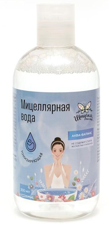 Штучка, та еще… Мицеллярная вода тонизирующая 300млFS-00897Мицеллярная вода Аква-баланс - предназначена для ежедневного очищения кожи и эффективного демакияжа. Благодаря мицеллам, захватывающим частицы загрязнений, вода позволяет без лишнего трения очистить кожу. Вода включает в состав тонизирующий экстракт центеллы азиатской, не содержит спирта, жестких ПАВ, парабенов. Это делает ее оптимальным продуктом для очищения и дополнительного увлажнения кожи любого типа. Идеально подходит для чувствительной кожи и области вокруг глаз. Мицеллярная вода не требует последующего смывания.