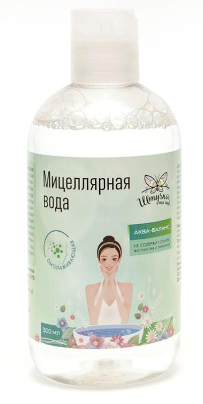 Штучка, та еще… Мицеллярная вода омолаживающая 300млFS-00103Мицеллярная вода Аква-баланс - предназначена для ежедневного очищения кожи и эффективного демакияжа. Благодаря мицеллам, захватывающим частицы загрязнений, вода позволяет без лишнего трения очистить кожу. Вода включает в состав омолаживающий экстракт женьшеня, не содержит спирта, жестких ПАВ, парабенов. Это делает ее оптимальным продуктом для очищения и дополнительного увлажнения кожи любого типа. Идеально подходит для чувствительной кожи и области вокруг глаз. Мицеллярная вода не требует последующего смывания.