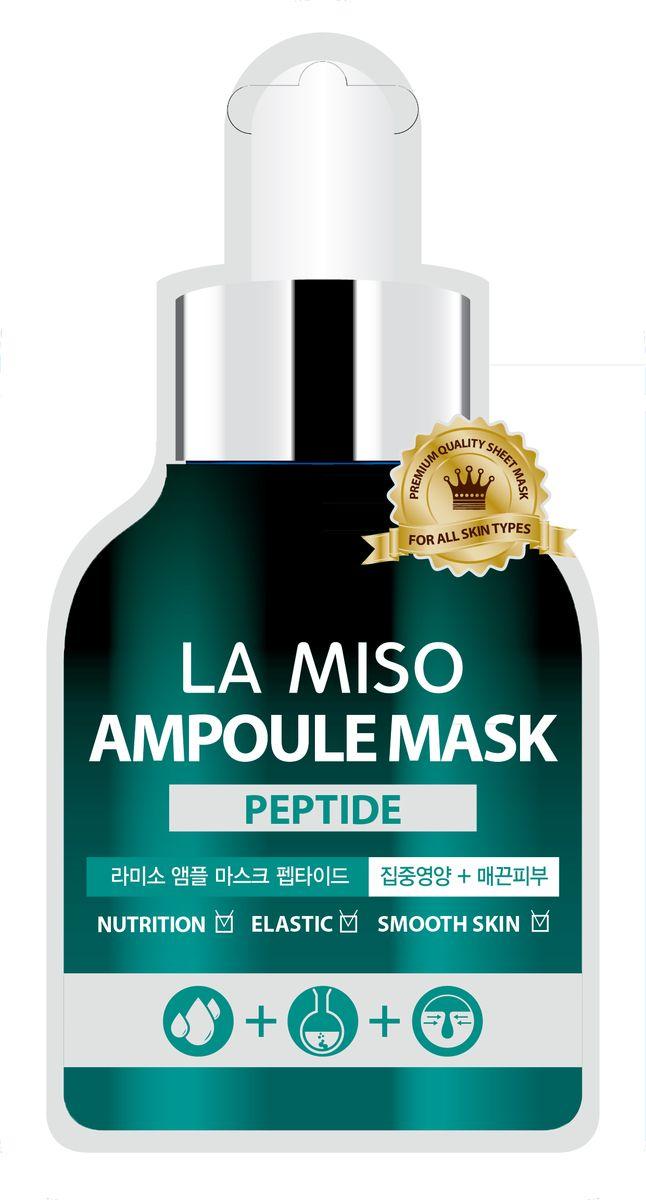 La Miso, Ампульная маска с пептидами, 25 гFS-00897Комплекс пептидов в составе маски (олигопептид-1, трипептид меди-1, ацетил гексапептид-8,SYN-AKE ) восстанавливает микроциркуляцию крови, увеличивает уровень эластичности и упругости кожи, способствует образованию коллагена, борется с морщинами. Экстракт слизи улитки и фильтрат галактомицина восстанавливают поврежденные клетки кожи, а экстракт семян периллы базиликовой придает гладкость и сияние
