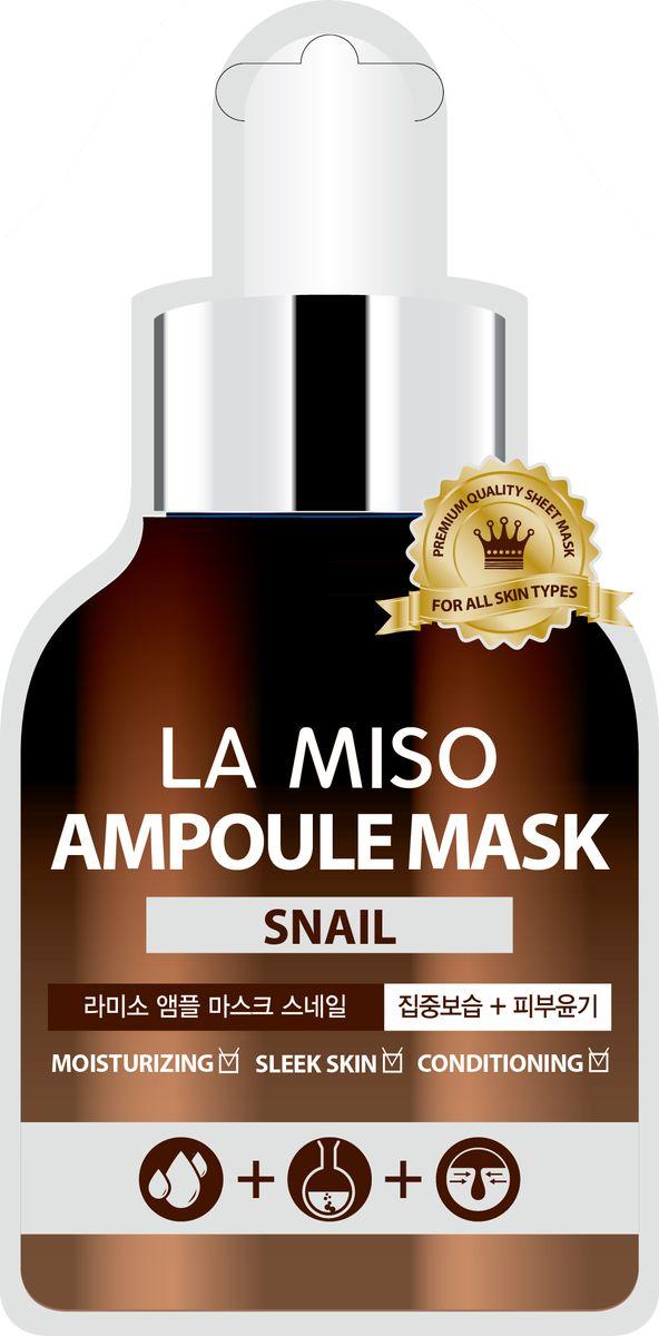 La Miso, Ампульная маска с экстрактом слизи улитки, 25 гSKP07Экстракт слизи улитки в составе маски восстанавливает и укрепляет поврежденные клетки кожи, защищает и поддерживает оптимальный уровень увлажненности кожи. Прополис обладает антибактериальным и противовоспалительным действием, а экстракт меда, богатый витаминами, придает эластичность и упругость коже.