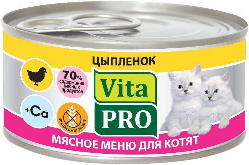 Консервы Vita Pro Мясное меню для котят до 12 месяцев, цыпленок, 100 г. 901040120710Корм из натурального мяса без овощей и злаков. Не содержит искусственных красителей и усилителей вкуса.Крупнофаршевая текстура.