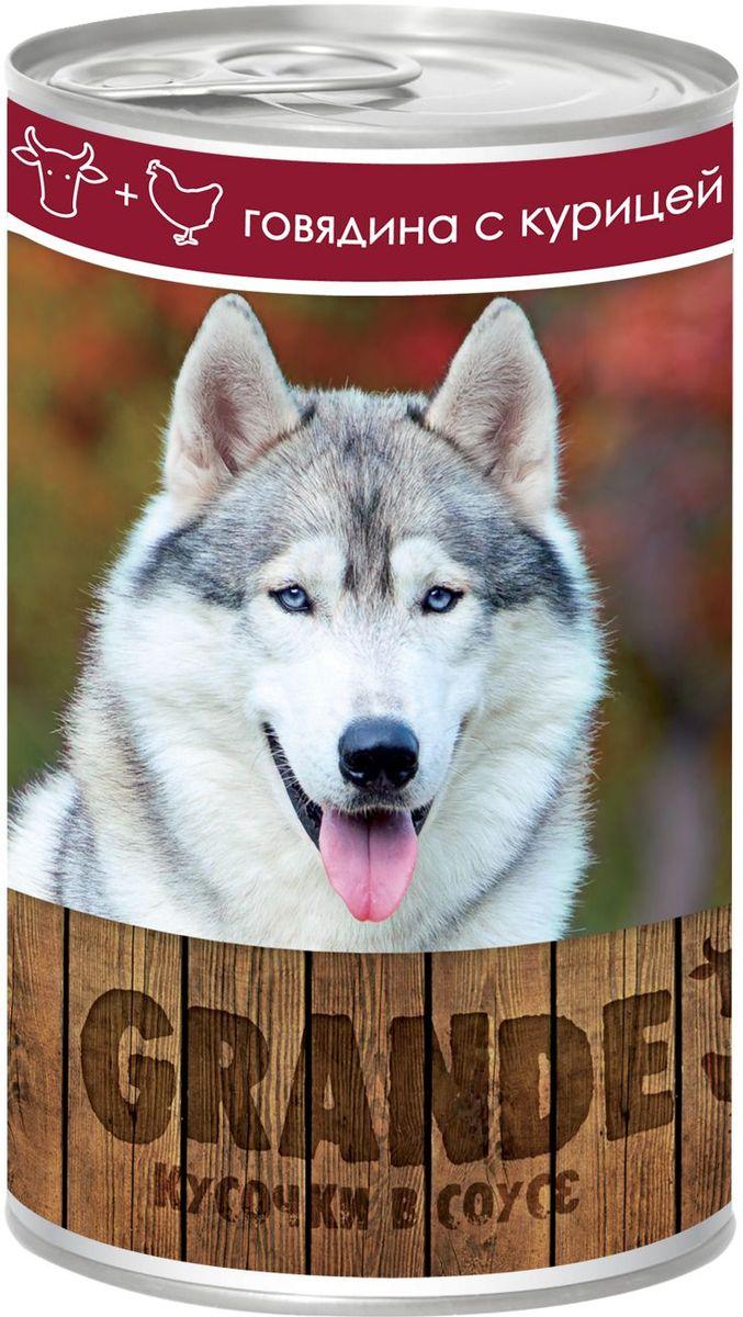 Консервы Vita ProGrande для собак, говядина и курица, 400 г0120710Полнорационный корм для взрослых собак.Аппетитные кусочки в соусе, обеспечивает животное необходимым питанием с учетом суточной потребности. Без консервантов, красителей, усилителей вкуса, ГМО.