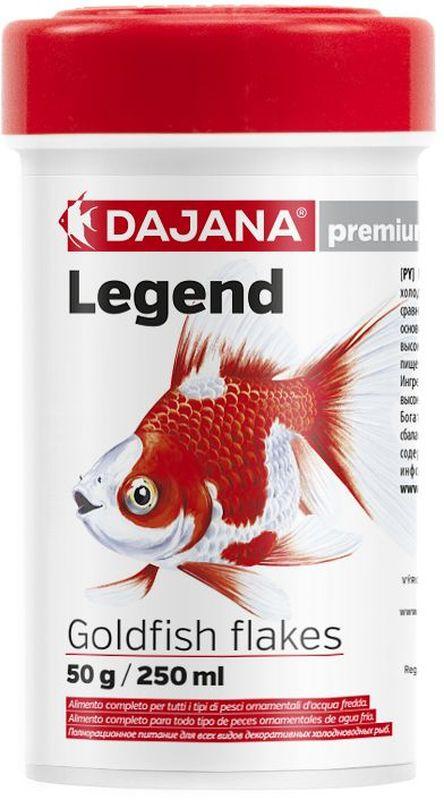 Корм для рыб Dajana Legend Goldfish Flakes, 250 млDP101AПолнорационный хлопьеобразный корм для золотых рыбок. Корм Legend изготавливается по новой премиум-формуле, имитирующей корм рыб в дикой природе, улучшает пищеварение укрепляет иммунную систему, помогает здоровой окраске рыб, снижает биологическую нагрузку в аквариуме.