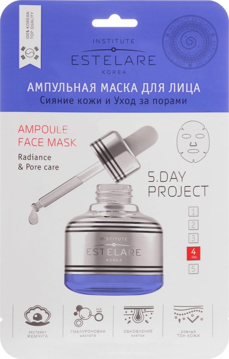 Institute Estelare Korea Ампульная маска для лица Сияние кожи и Уход за порами 4 dayFS-54100Тканевая маска, пропитанная ампульной эссенцией фито-экстрактов и гиалуроновой кислотой, контролирует работу сальных желез, способствует очищению и сужению пор, выравнивает тон и возвращает яркость коже. Входящий в состав экстракт жемчуга ускоряет процесс обновления и регенерации клеток, препятствует появлению морщин и изменению цвета кожи, обусловленного процессом старения. Гиалуроновая кислота регулирует уровень увлажнения в межклеточном пространстве, обладает мощным омолаживающим эффектом. Активные компоненты маски улучшают клеточное дыхание, наполняют энергией, устраняют следы усталости, помогают вернуть коже естественное сияние. После применения она выглядит более здоровой, ухоженной и нежной.Уважаемые клиенты!Обращаем ваше внимание на возможные изменения в дизайне упаковки. Качественные характеристики товара остаются неизменными. Поставка осуществляется в зависимости от наличия на складе.