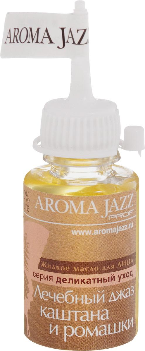 Aroma Jazz Масло жидкое для лица Лечебный джаз каштана и ромашки, 25 млFS-36054Действие: предотвращает развитие воспалений, укрепляет стенки кровеносных сосудов, поддерживает водный баланс кожи, устраняет ощущение стянутости. Восстанавливает липидный барьер, повышает упругость и эластичность кожи, смягчает раздражение, оказывает противовоспалительное и тонизирующее действие. Противопоказания: аллергическая реакция на составляющие компоненты. Противопоказания аллергическая реакция на составляющие компоненты. Срок хранения 24 месяца. После вскрытия упаковки рекомендуется использование помпы, использовать в течение 6 месяцев. Не рекомендуется снимать помпу до завершения использования.Уважаемые клиенты!Обращаем ваше внимание на возможные изменения в дизайне упаковки. Качественные характеристики товара остаются неизменными. Поставка осуществляется в зависимости от наличия на складе.