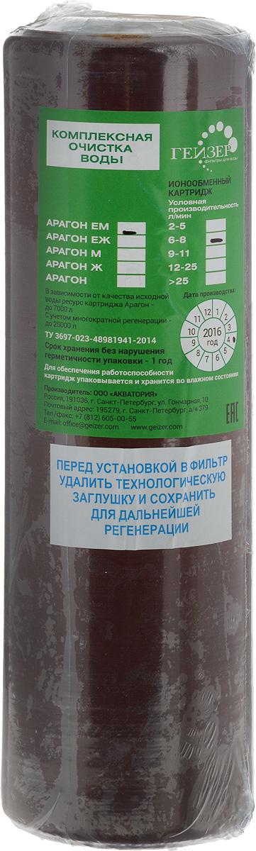 Картридж для фильтра Гейзер Арагон-ЕМ, универсальный, сменныйBL505Универсальный картридж Гейзер Арагон-ЕМ - предназначен для тонкой очистки холодной и горячей воды от железа и ржавчины, солей, тяжелых металлов, хлора, бактерий, органических и хлорорганических соединений, мутности. Изделие выполнено по специальной технологии из уникального микропористого, ионообменного полимера с бактериостатической добавкой серебра.Подходит для корпусов стандарта 10 SL и 20 SL.В зависимости от качества исходной воды ресурс картриджа Арагон - до 7000 л.С учетом многократной регенерации ресурс - до 25000 л.Производительность: 6 - 8 л/мин.Диаметр картриджа: 7 см.Длина картриджа: 25 см.