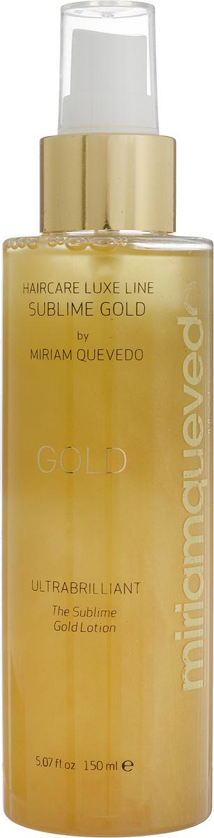 Miriam Quevedo Золотой спрей-лосьон для ультра-блеска волос (Ultrabrilliant The Sublime Gold Lotion) 150 млFS-36054Неповторимый спрей-лосьон, содержащий золотые частицы, подарит волосам ошеломляющий блеск и сияние. Используется на последнем этапе укладки и сделает Ваш имидж неповторимым.