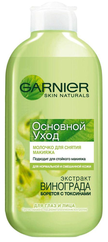Garnier Молочко для снятия макияжа для лица и глаз Основной Уход, для нормальной и смешанной кожи, 200 млFS-00897Благодаря формуле с экстрактом винограда, выводящим токсины, и легкой текстуре, молочко эффективно устраняет загрязнения с поверхности кожи (токсины, макияж, пыль) и не оставляет жирной пленки на лице.Кожа идеально чистая и свежая!