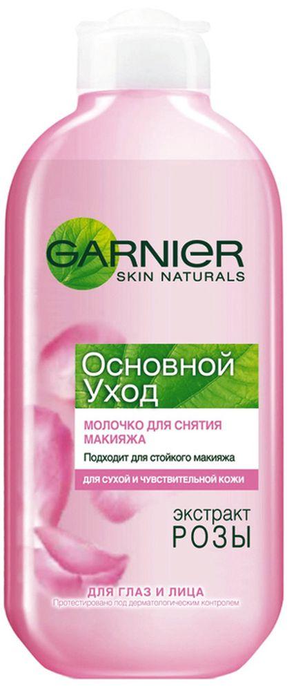 Garnier Молочко для снятия макияжа для лица и глаз Основной Уход, для сухой и чувствительной кожи, 200 млC0003514Благодаря формуле с экстрактом розы и нежной насыщенной текстуре, молочко эффективно устраняет макияж и загрязнения с поверхности кожи. Идеально чистая и нежная, Ваша кожа обретает ощущение комфорта!