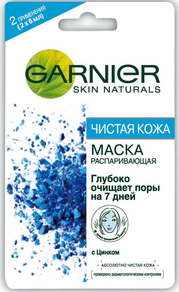 Garnier Маска для лица Чистая Кожа, распаривающая, с цинком, 2 х 6 мл