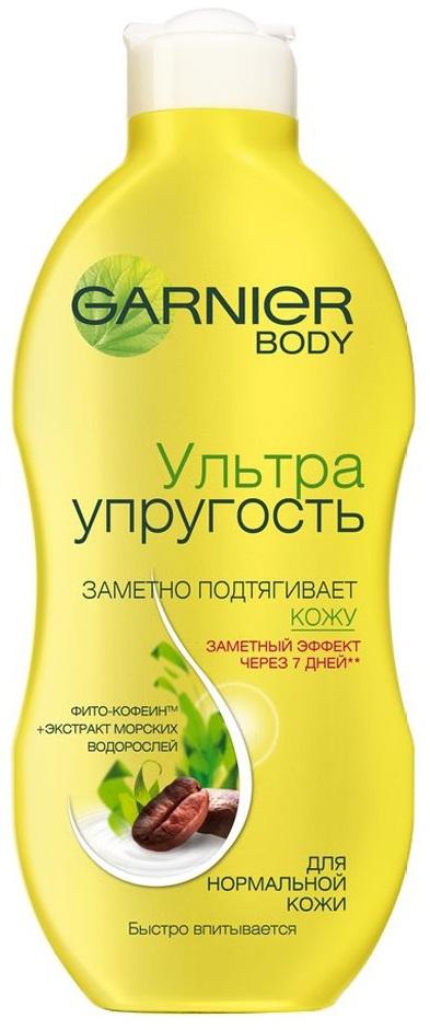 Garnier Молочко для тела Ультраупругость, тонизирующее, увлажняющее, повышает упругость кожи, подходит для ежедневного применения, 250 млFS-00103Молочко придает упругость и интенсивно увлажняет. Содержит концентрат фруктов (грейпфрут, киви, яблоко) известных своими стимулирующими свойствами. Обогащенная кофеином формула при ежедневном применении способствует кожному дренажу.