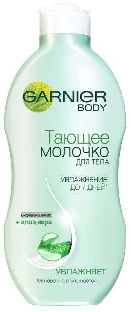 Garnier Тающее молочко для тела, с бифидокомплексом и алоэ вера, увлажняющее, 250 млAC-2233_серыйТающее молочко для тела с бифидокомплексом и алоэ вера защищает и эффективно увлажняет кожу.