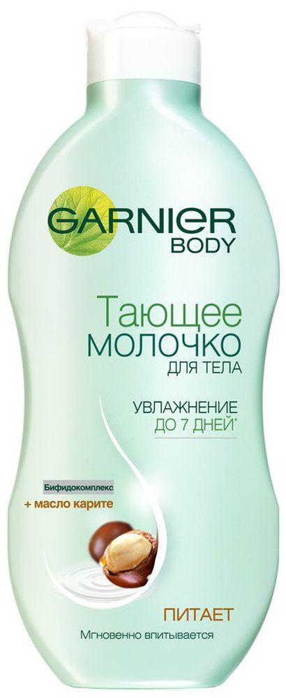 Garnier Тающее молочко для тела, с бифидокомплексом и маслом карите, питающее, 250 млFS-00897Тающее молочко для тела с бифидокомплексом и маслом карите защищает и питает кожу, снимает сухость и стянутость.