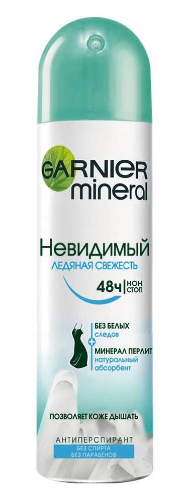 Garnier Дезодорант- антиперспирант спрей Mineral, Ледяная свежесть, невидимый, защита 48 часов, женский, 150 млFS-00897Дезодорант-антиперспирант обогащен минералом перлит. Защита от потоотделения. Позволяет коже дышать